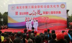 金彩虹公益文化节 南充润和送健康